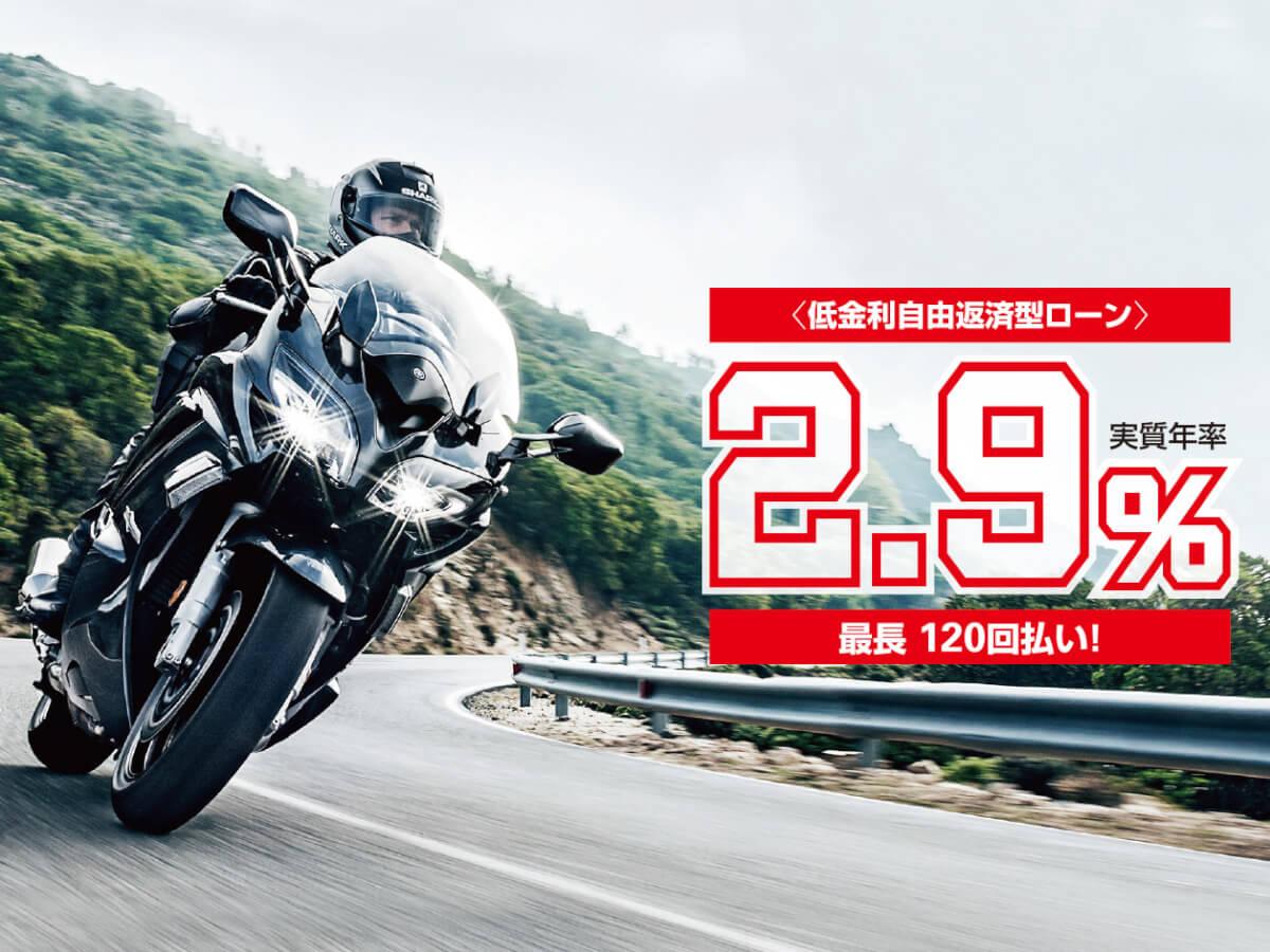 実質年率2.9%!YSPバイクバジェットローン